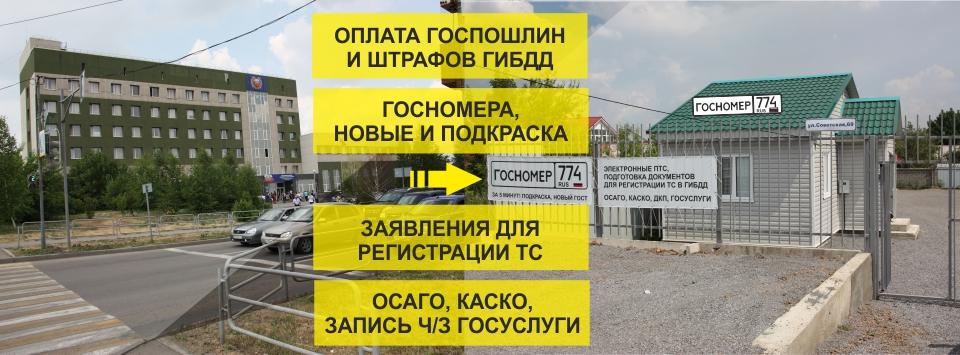 Постановка автомобиля в РЭО ГИБДД Магнитогорска